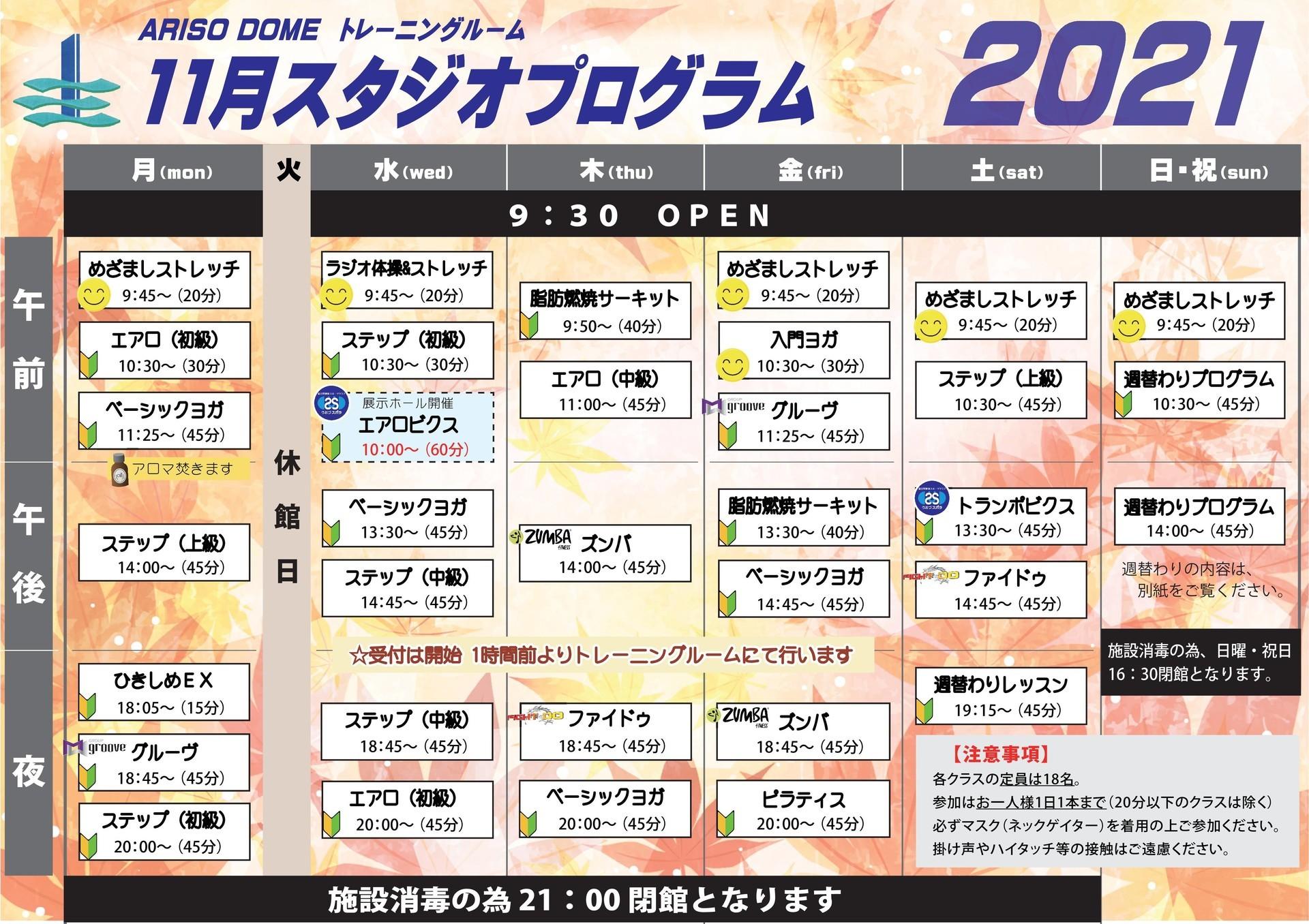 タイムテーブル2021(11月).jpg