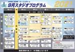 タイムテーブル2021(9月).jpg