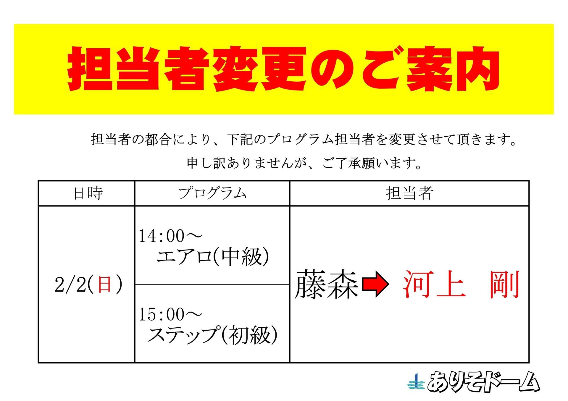 担当者変更案内(4パターン).jpg
