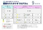 週替わり2021(9月).jpg